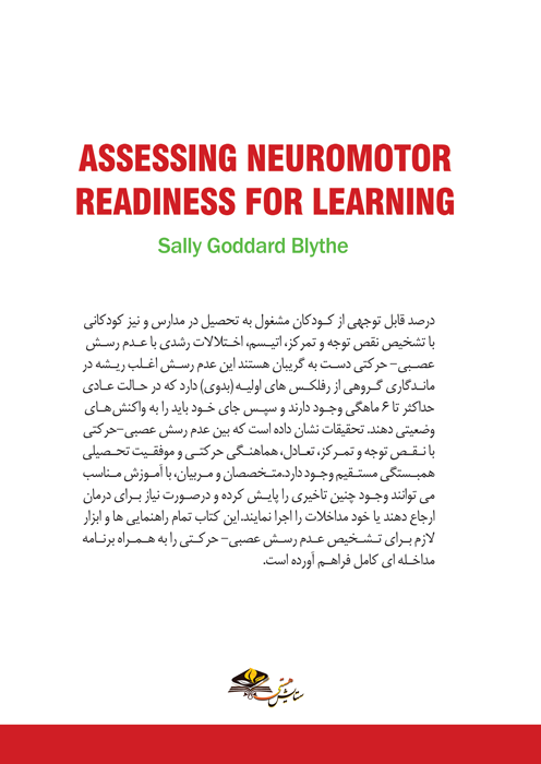ارزیابی رسش عصبی حرکتی برای یادگیری