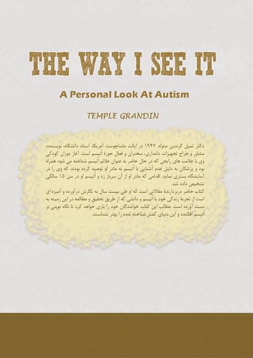 از نگاه من: نگاهی شخصی به اتیسم