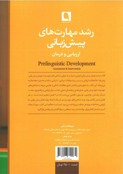 رشد مهارتهای پیش زبانی (ارزیابی و درمان)