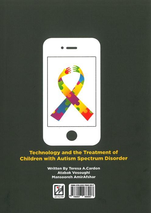 فناوری و درمان برای کودکان با اختلال طیف اتیسم