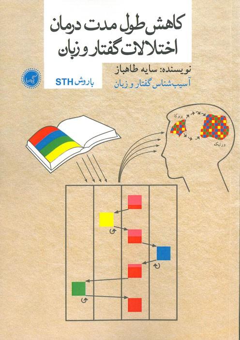 کاهش طول مدت درمان اختلالات گفتار و زبان با روش STH