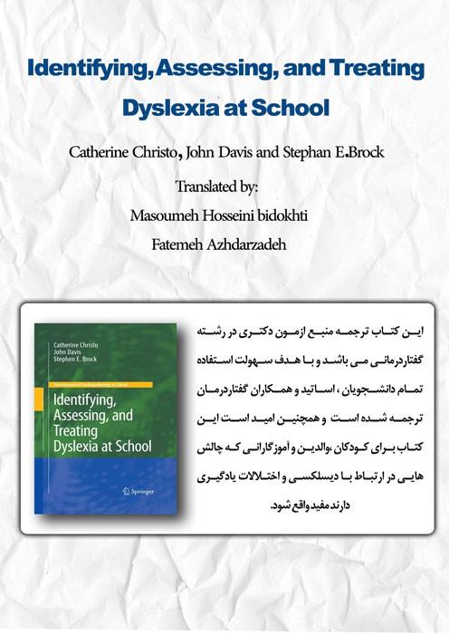 شناسایی، ارزیابی و درمان دیسلکسی در مدرسه