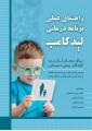 راهنمای عملی برنامه درمانی لیدکامب برای درمان لکنت کودکان پیش دبستانی