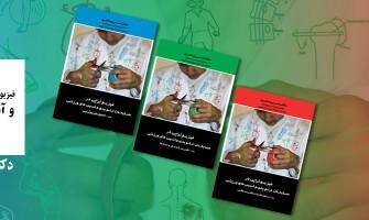 معرفی کتاب فیزیوتراپی در ضایعات ارتوپدی و آسیب های ورزشی (سه جلدی)
