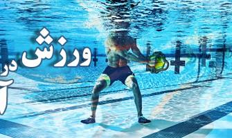 معرفی کتاب ورزش در آب