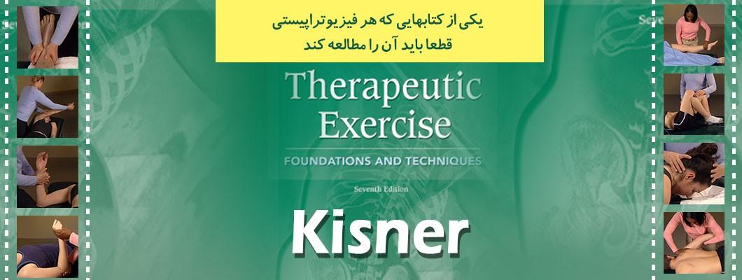 معرفی کتاب ورزش درمانی (Therapeutic Exercise)