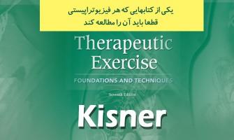 معرفی کتاب Therapeutic Exercise (تمرین درمانی)