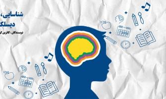 معرفی کتاب شناسایی ارزیابی و درمان دیسلکسی در مدرسه