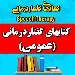 کتابهای گفتار درمانی (عمومی)