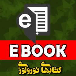 ebook نورولوژی و علوم اعصاب