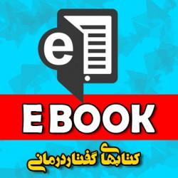 ebook گفتاردرمانی