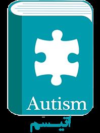 کتابهای اتیسم Autism