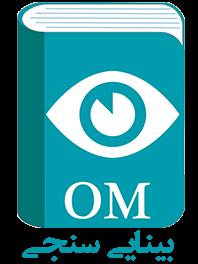 کتابهای بینایی سنجی Optometry