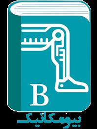 کتابهای بیومکانیک Biomechanics