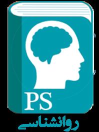 کتابهای روانشناسی Psychology