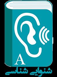 کتابهای شنوایی Audiology