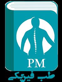 کتابهای طب فیزیکی Physical Medicine