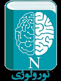 کتابهای نورولوژی و علوم اعصاب Neurology