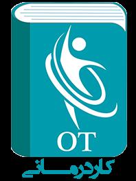 کتابهای کاردرمانی Occupational Therapy