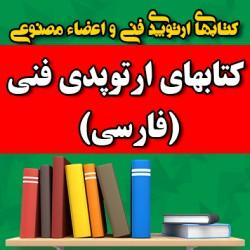 کتابهای ارتوپدی فنی (فارسی)