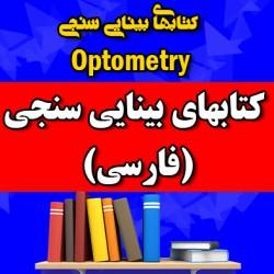 کتابهای بینایی سنجی (فارسی)