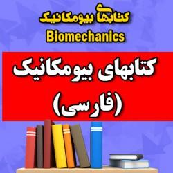 کتابهای بیومکانیک فارسی