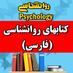 کتابهای روانشناسی فارسی
