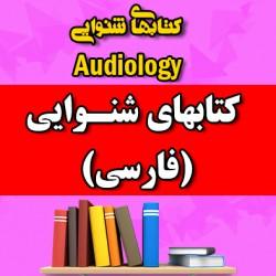 کتابهای شنوایی (فارسی)