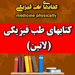 کتابهای طب فیزیکی (لاتین)