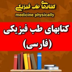 کتابهای طب فیزیکی (فارسی)