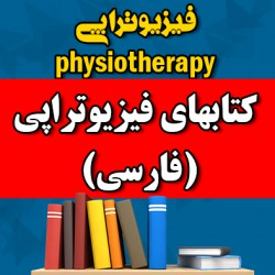 کتابهای فیزیوتراپی (فارسی)