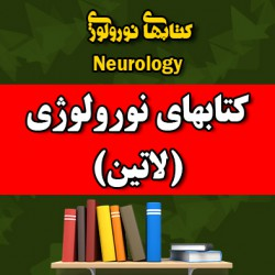 کتابهای نورولوژی و علوم اعصاب (لاتین)