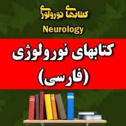 کتابهای نورولوژی و علوم اعصاب (فارسی)