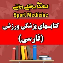 کتابهای پزشکی ورزشی (فارسی)