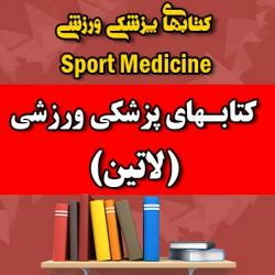 کتابهای پزشکی ورزشی (لاتین)