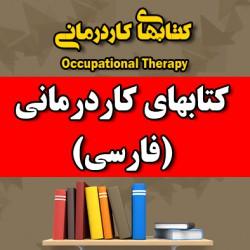 کتابهای کاردرمانی (فارسی)