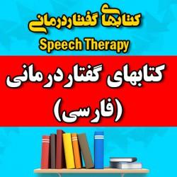 کتابهای گفتاردرمانی (فارسی)