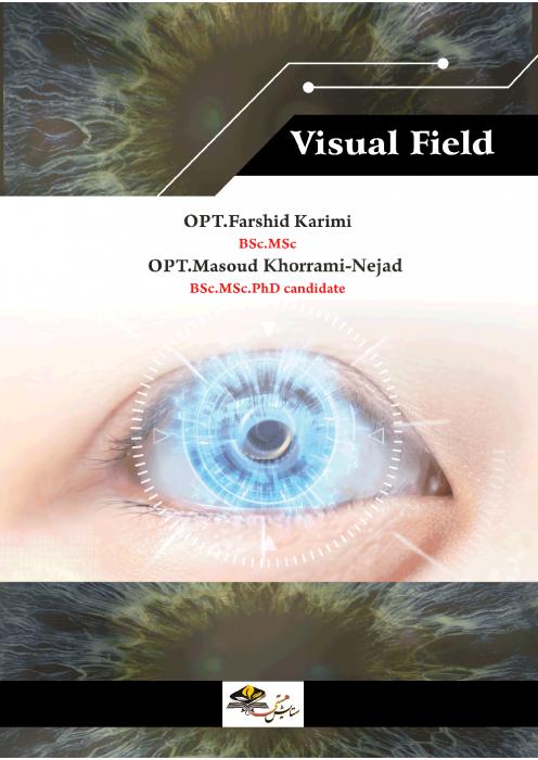 میدان بینایی