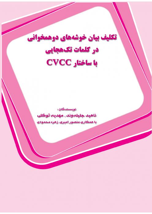 تکلیف بیان خوشه هاي دو همخوانی در کلمات تک هجایی با ساختار CVCC