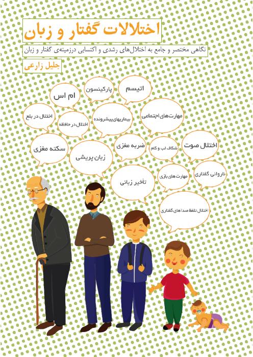 اختلالات گفتار و زبان نگاهی مختصر و جامع به اختلال های رشدی و اکتسابی در زمینه ی گفتار و زبان