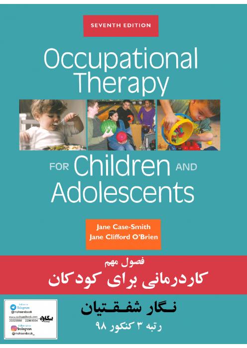 خلاصه فصول مهم کاردرمانی برای کودکان