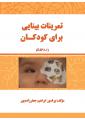 تمرینات بینایی برای کودکان
