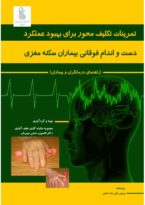 تمرینات تکلیف محور برای بهبود عملکرد دست و اندام فوقانی بیماران سکته مغزی(راهنمای درمانگران و بیماران)
