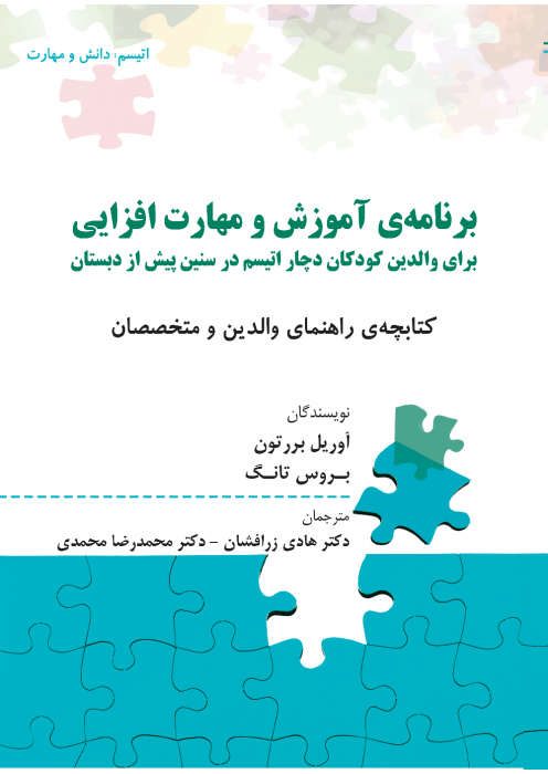 برنامه ی آموزش و مهارت افزایی برای والدین کودکان دچار اتیسم در سنین پیش از دبستان