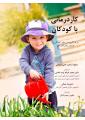 کاردرمانی با کودکان درک آکیوپیشن های کودکان و توانمندسازی مشارکت آن ها