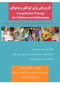 کاردرمانی برای کودکان و نوجوانان