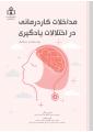 مداخلات کاردرمانی در اختلالات یادگیری