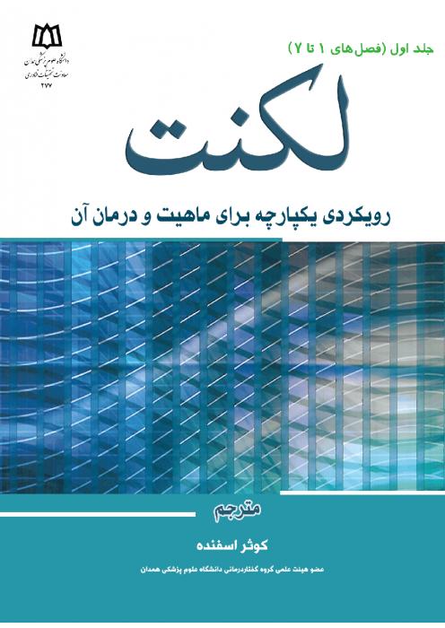 لکنت: رویکردي یکپارچه براي ماهیت و درمان آن ( جلد اول فصلهاي 1 تا 7)