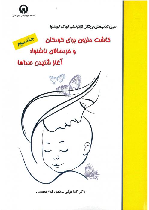 کاشت حلزون برای کودکان و خردسالان ناشنوا:آغاز شنیدن صداها