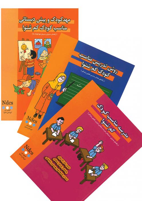مدرسه مناسب کودک کم شنوا (3 جلد)